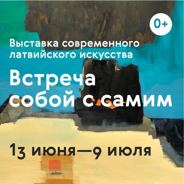 """Афиша Самара Выставка """"Встреча с самим собой"""""""