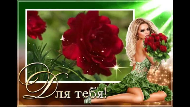 Я подарю тебе цветы Цветы любви моей души И уведу тебя в свой Рай Где будем только я и ты .