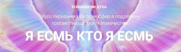 macro-consciousness.getcourse.ru/iamwhoiam