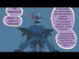 Комикс Underfell. Санс и Папайрус Edgy and Papyruses 18