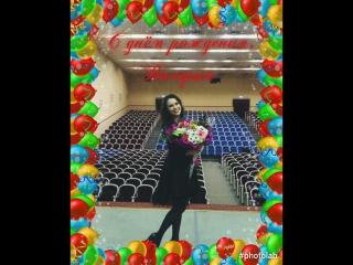 С днём рождения, Валерия!