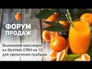 Российский Форум Продаж «Выжимаем максимум из CRM на 1С для увеличения прибыли»