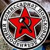 Народный комиссариат поисковых дел