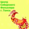 Центр сибирского фольклора г. Томск