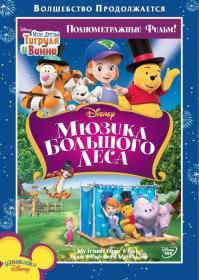 Мои друзья Тигруля и Винни: Мюзикл Большого леса / Tigger & Pooh and a Musical Too (2009)