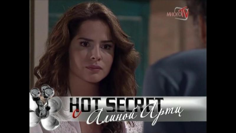 Кто-то смотрит на тебя | Alguien Te Mira 4 серия (ОЗВУЧКА)