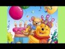 С днем рождения , детская видео открытка,поздравление с праздником