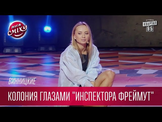 Винницкие - Исправительная колония глазами Инспектора Фреймут   Лига Смеха 2017
