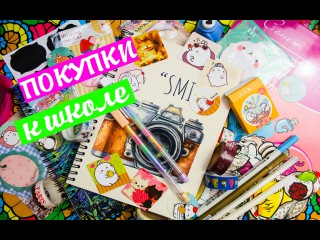 Снова в школу Покупки в школу 2016 Новая канцелярия кавай Школьные принадлежности Много котиков!