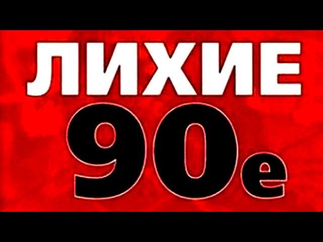 Лихие 90е - расцвет криминала и рэкета (как это было)