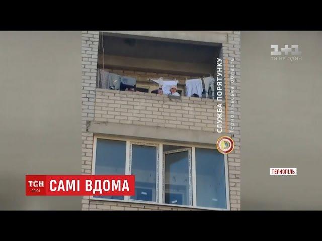 У Тернополі більше доби двоє дітей провели в зачиненій квартирі