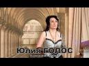 """Юлия ГОЛОС - """"В ожидании любви"""""""