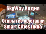 SkyWay в Индии  открытие выставки