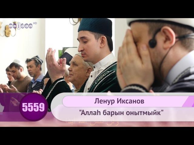 Ленур Иксанов - Аллах барын онытмыйк | HD 1080p