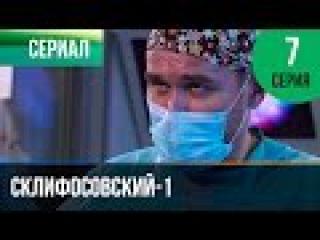 Склифосовский 1 сезон 7 серия - Склиф - Мелодрама | Фильмы и сериалы - Русские мелодрамы
