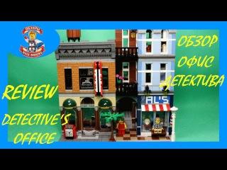 LEGO CREATOR EXPERT - DETECTIVE'S OFFICE, 10246 / ЛЕГО КРЕАТОР ЭКСПЕРТ - ОФИС ДЕТЕКТИВА.