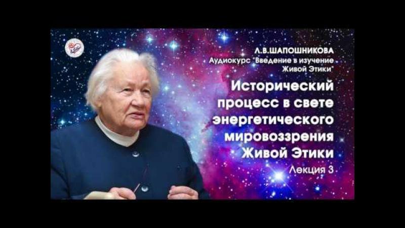 Живая Этика Введение Л В Шапошникова Лекция 3