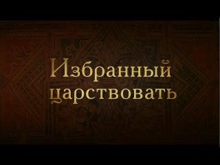 Борис Годунов. Избранный царствовать. Boris Godunov. Chosen to rule