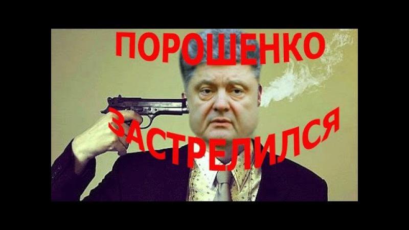 Порошенко застрелился! Президент Украины переходит Рубикон...