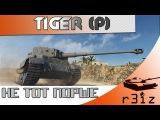Tiger P - Не тот Порше