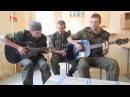 Армейские песни В руках автомат