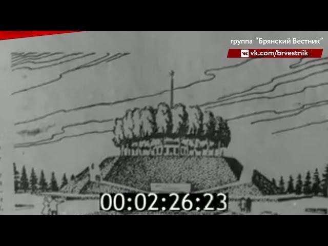 Киножурнал Наш край №27 за 1967 г Брянск