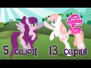 My Little Pony 104 season 5, episode 13 RUS by CRYSHL