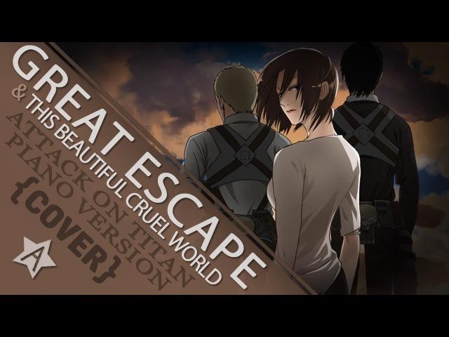 【暗黒】Great Escape x This Beautiful Cruel World ~piano ver~ (Attack on Titan/進撃の巨人ED)