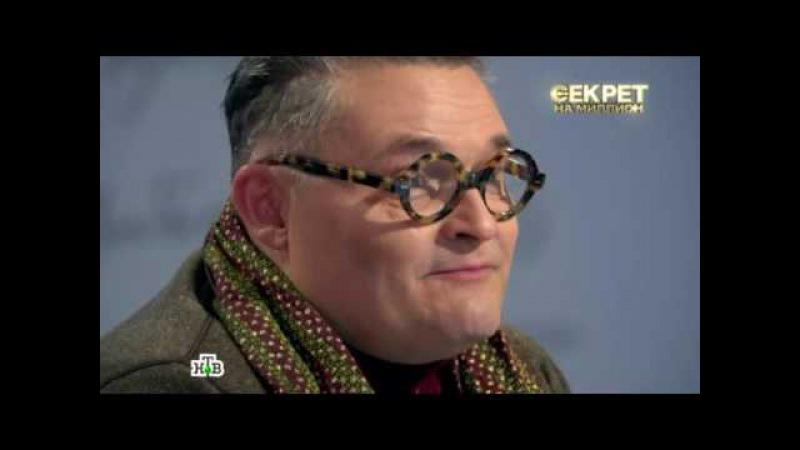 Секрет на миллион: Александр Васильев