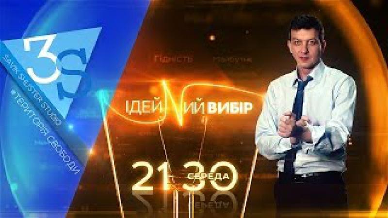 Ідейний вибір Що загрожує свободі слова в Україні (21.09.2016)