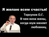 Торсунов О.Г. В чем вина жены, когда муж меняет любовниц
