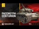 Загляни в танк Centurion. В командирской рубке. Часть 1 [World of Tanks]