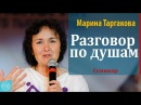 Разговор по душам. Часть 1. Марина Таргакова