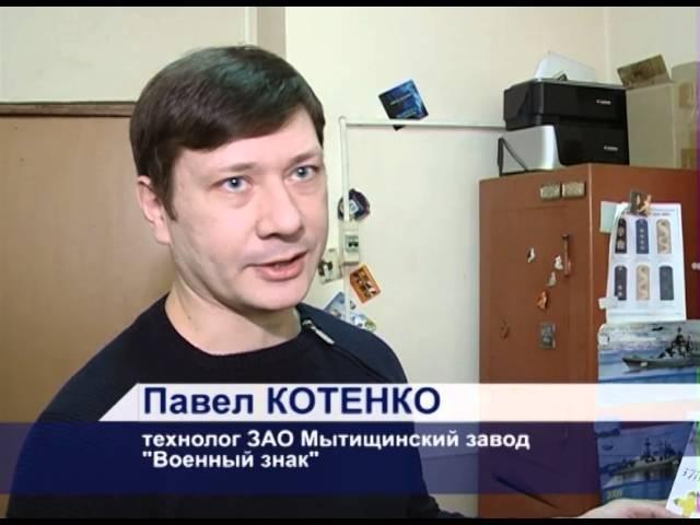 Знак «Почётный гражданин Сергиево-Посадского муниципального района» изготовили в Мытищах