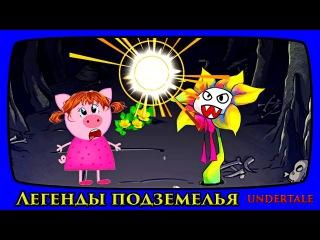 ЛЕГЕНДЫ ПОДЗЕМЕЛЬЯ Undertale 1 серия Новый мультсериал по мативам игры АНДЕРТЕЙЛ для детей