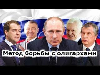 Метод борьбы с олигархами России