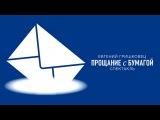 123  Прощание с бумагой (Евгений Гришковец) (2014)