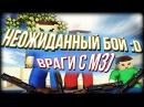 Блокада - ВРАГИ С М3! Неожиданный бой с фанами :D