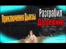 Приключения Дынзы 4 - Разграбил Деревню!!