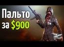 Пальто плащ, тренч за 900 долларов - 10 убийств соло. 10 KILLS