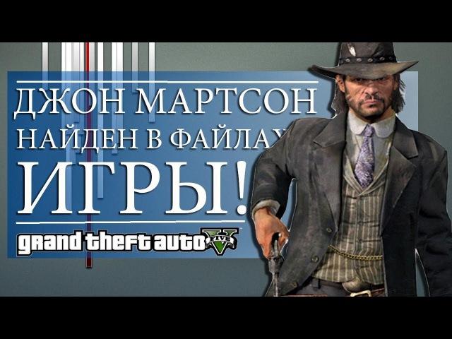 GTA 5 - НАЙДЕН ДЖОН МАРТСОН ИЗ RED DEAD REDEMPTION [3D модель персонажа]