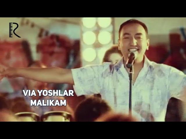 VIA Yoshlar - Malikam | ВИА Ёшлар - Маликам