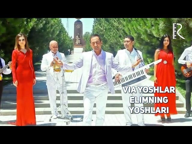 VIA Yoshlar - Elimning yoshlari | ВИА Ёшлар - Элимнинг ёшлари