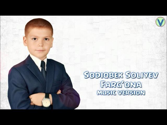Sodiqjon Soliyev - Farg'ona | Содикжон Солиев - Фаргона (music version) 2017