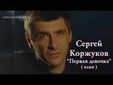 Сергей Коржуков - Первая девочка  клип