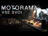 Motorama. Концерт в клубе YotaSpace. 24.11.2016