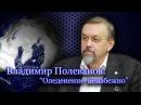 Владимир Полеванов: Глобальное потепление - миф, а оледенение - реальность