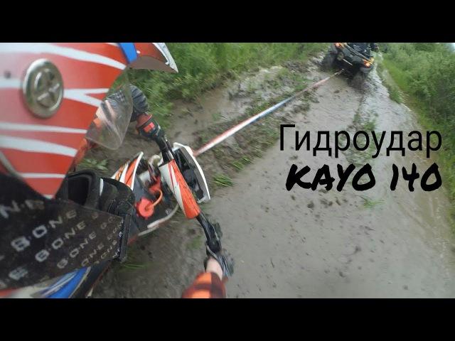 Неубиваемый KAYO 140 | Грязь | Racer 150, BSE 150