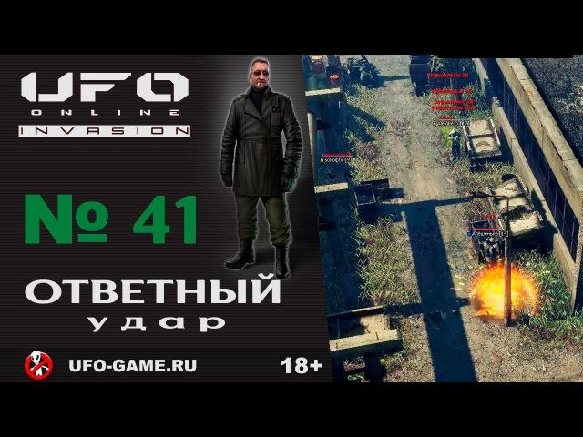 UFO реплеи 41. Ответный удар
