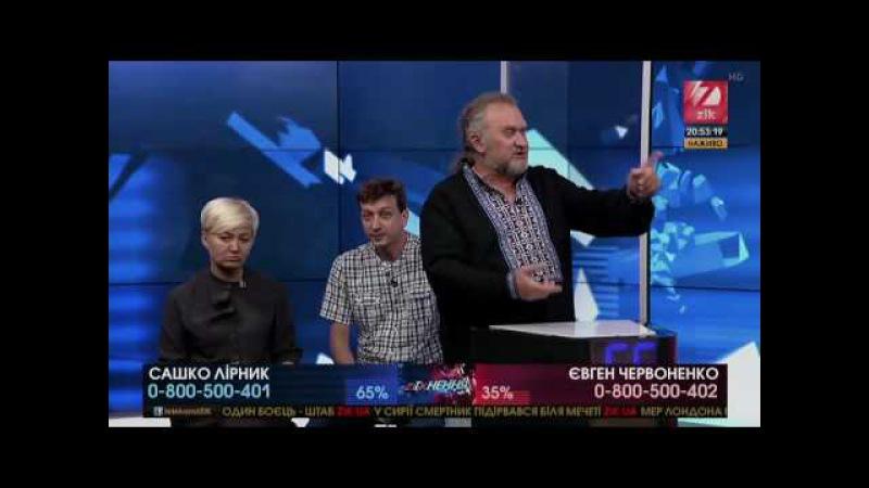 Червоненко та Сашко Лірник ледь не побились в студії ZIKу через мову